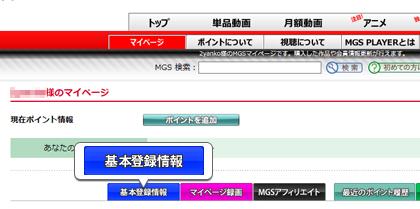 mgs_info_12