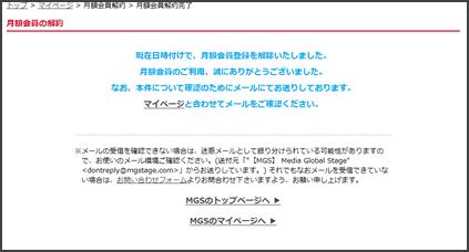 mgs_info_16