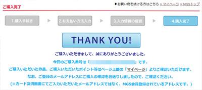 mgs_info2_07