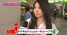 アナタはナニしにトーキョーへ!? #003