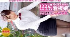 100%完全ガチ!噂の素人激カワ看板娘にアポなし取材⇒AV交渉! target.8