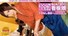 100%完全ガチ!噂の素人激カワ看板娘にアポなし取材⇒AV交渉! target.10