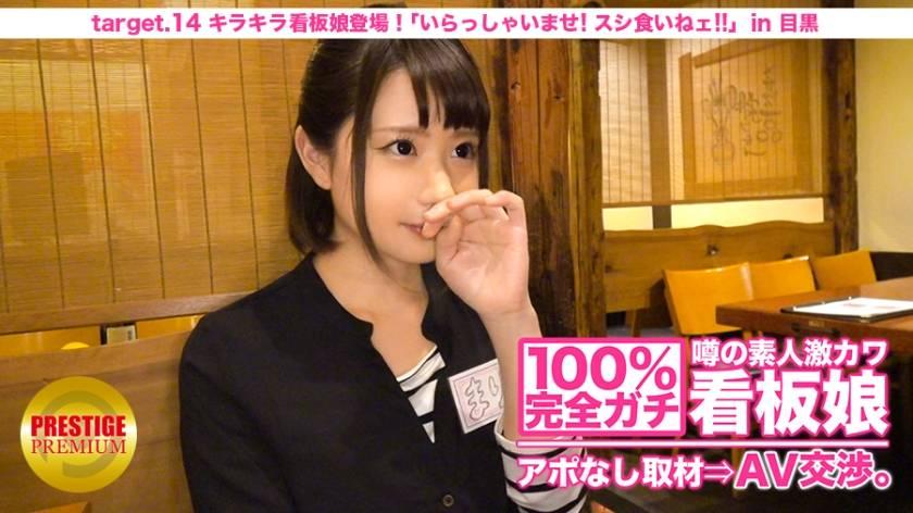 100%完全ガチ!噂の素人激カワ看板娘にアポなし取材⇒AV交渉! target.14