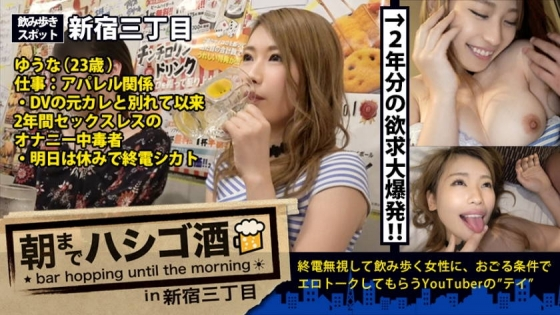 朝までハシゴ酒 01 in 新宿三丁目