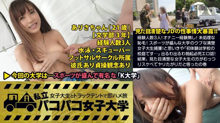 私立パコパコ女子大学 Report.006