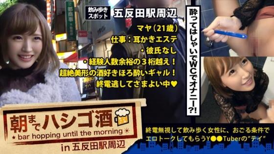 朝までハシゴ酒 07 in 五反田駅周辺