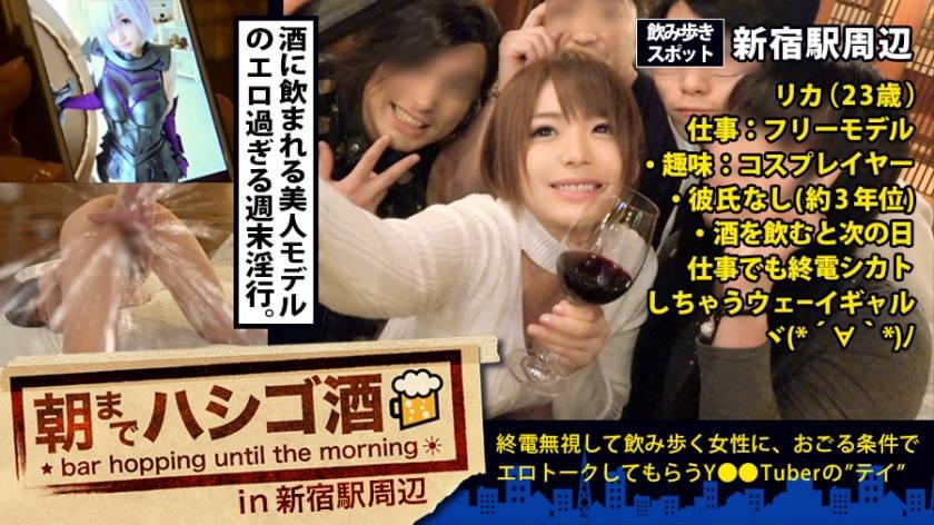 朝までハシゴ酒 06 in 新宿駅周辺