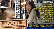 朝までハシゴ酒 10 in 渋谷駅周辺