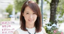 童貞筆おろし本舗 ゆみ(51)