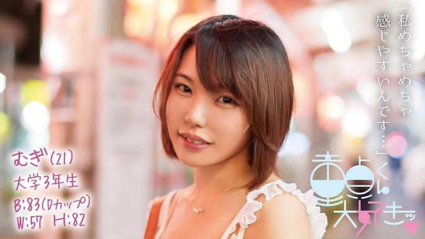 童貞筆おろし本舗 むぎ(21)