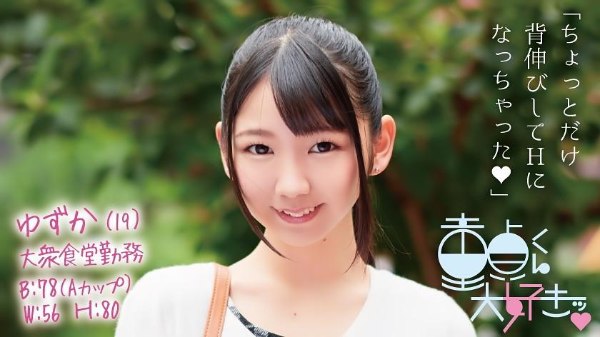 童貞筆おろし本舗 ゆずか(19)