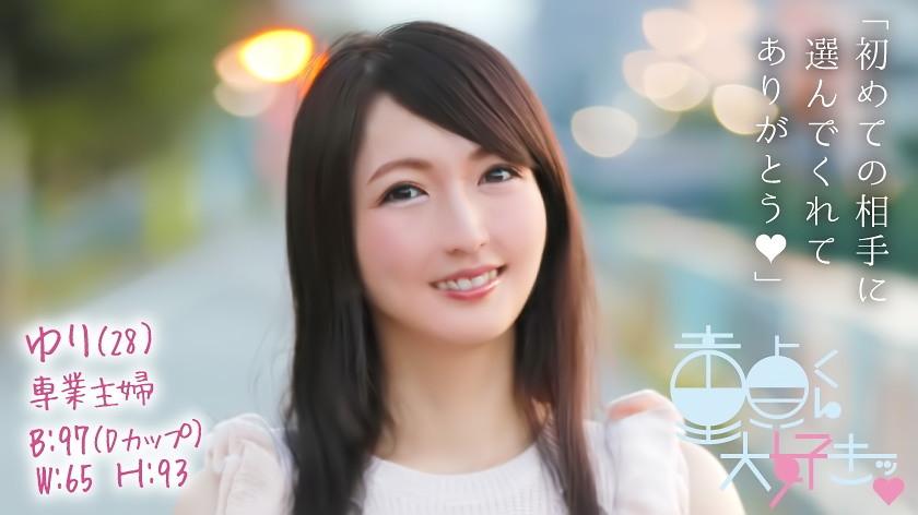 童貞筆おろし本舗 ゆり(28)