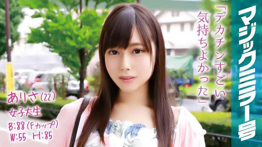 ありさ(22)女子大生 マジックミラー号 透き通る生脚美脚Fカップ美少女に即ハメ!