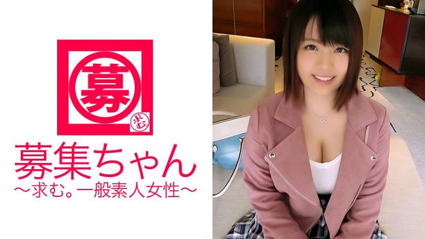 【巨乳Gカップ】20歳【新成人】大学生もえちゃん参上!