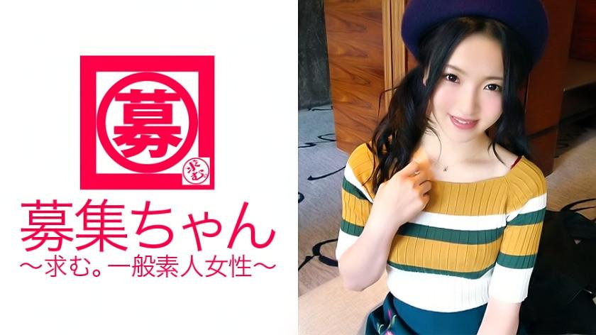 20歳【新成人】専門学生りなちゃん参上!