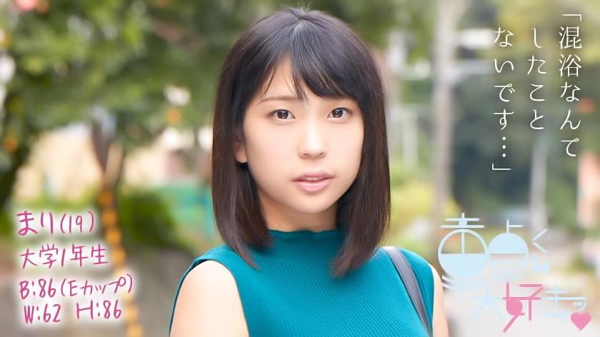 童貞くん大好きッ まり(19)