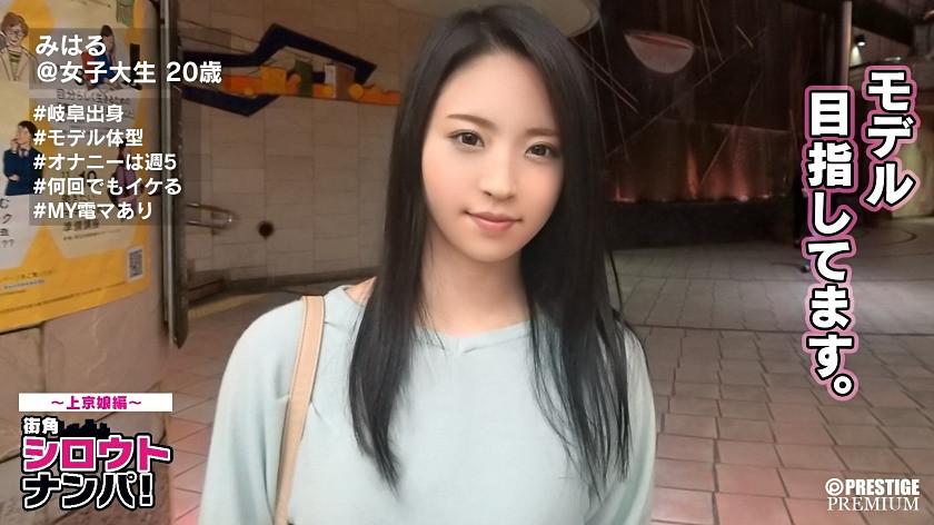 ■岐阜1のオナニスト?!モデル志望スレンダー美女■<素人ナンパ>みはるちゃん(20)