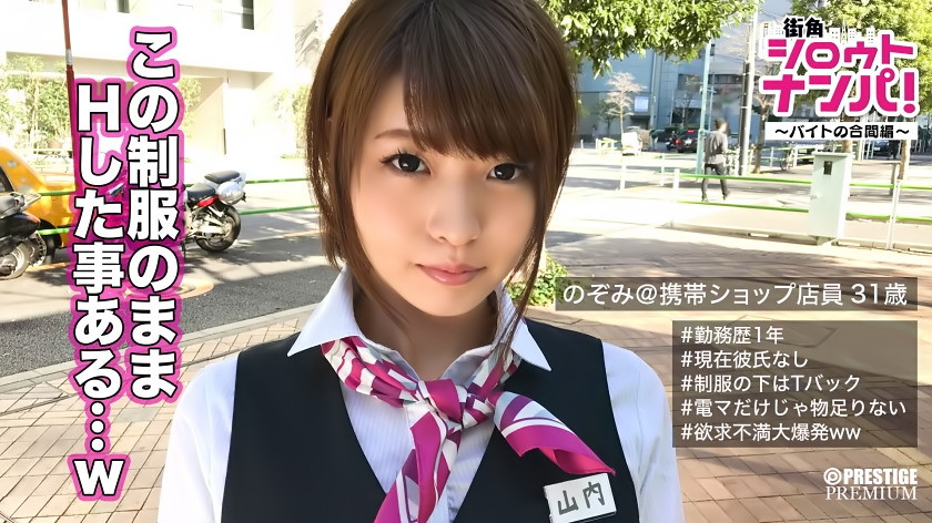 大手携帯ショップ販売員・山内さん(31)