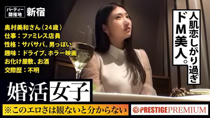 婚活女子06:奥村美和/ファミレス店員/24歳