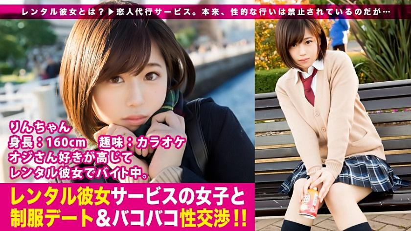 レンタル彼女サービスの女子と制服デート&バコバコ交渉!! 01