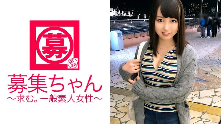 【美巨乳】19歳【未来のエロパテシエ】なおちゃん参上!