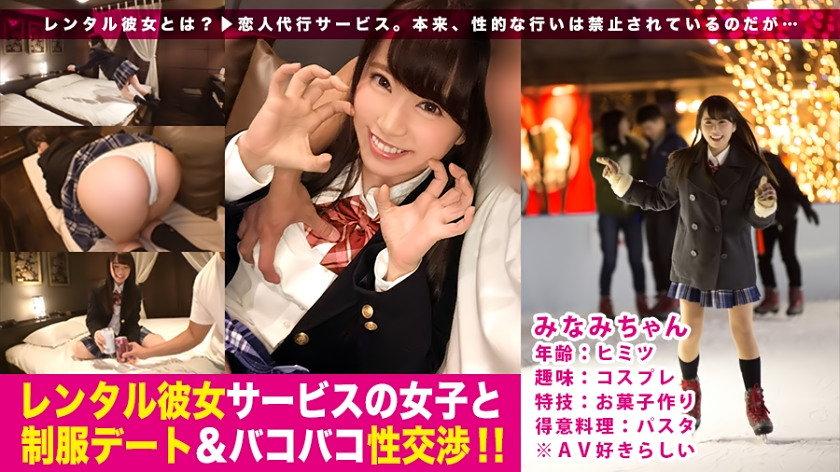 レンタル彼女サービスの女子と制服デート&バコバコ性交渉!! 03