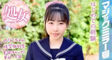 のりこちゃん 修学旅行生 マジックミラー号 修学旅行で処女卒業!