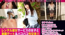 レンタル彼女サービスの女子と制服デート&バコバコ性交渉!! 05