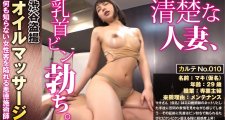 渋谷盗撮オイルマッサージ カルテNo.010