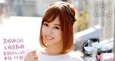 童貞くん大好きッ まゆみ(24)