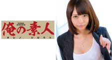 俺の素人 Yua (保険外交員営業担当)