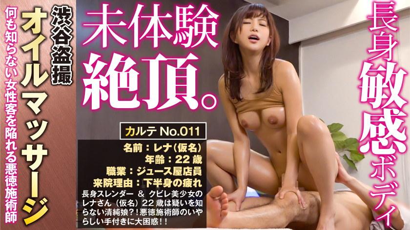 渋谷盗撮オイルマッサージ カルテNo.011