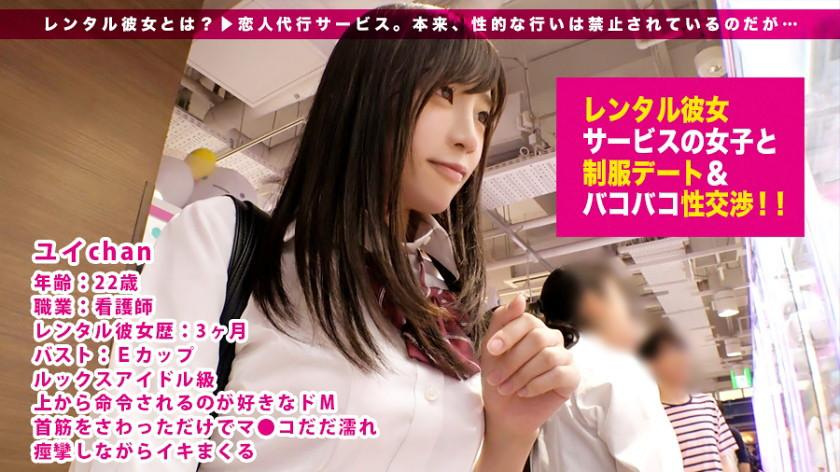 レンタル彼女サービスの女子と制服デート&バコバコ性交渉!! 09