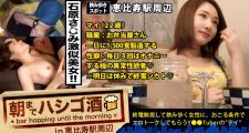 朝までハシゴ酒 23 in 恵比寿駅周辺