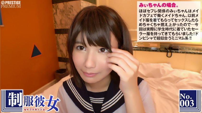 制服彼女 No.03