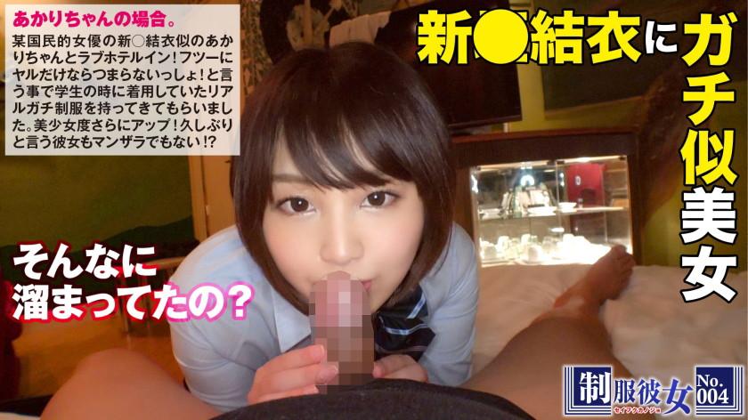 制服彼女 No.04