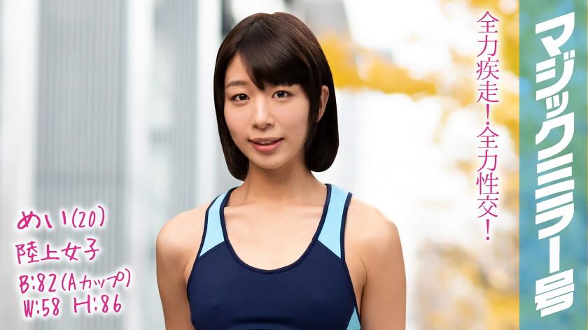 めい(20)陸上女子 マジックミラー号
