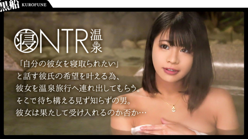 NTR温泉 さや(20)