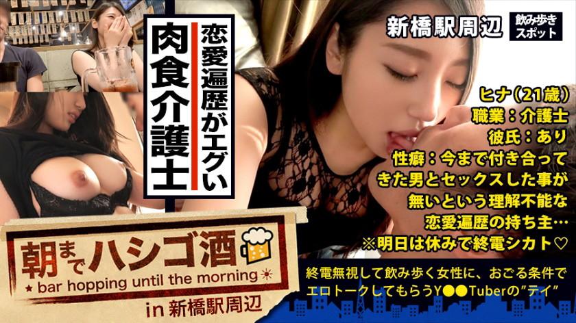 朝までハシゴ酒 25 in 新橋駅周辺
