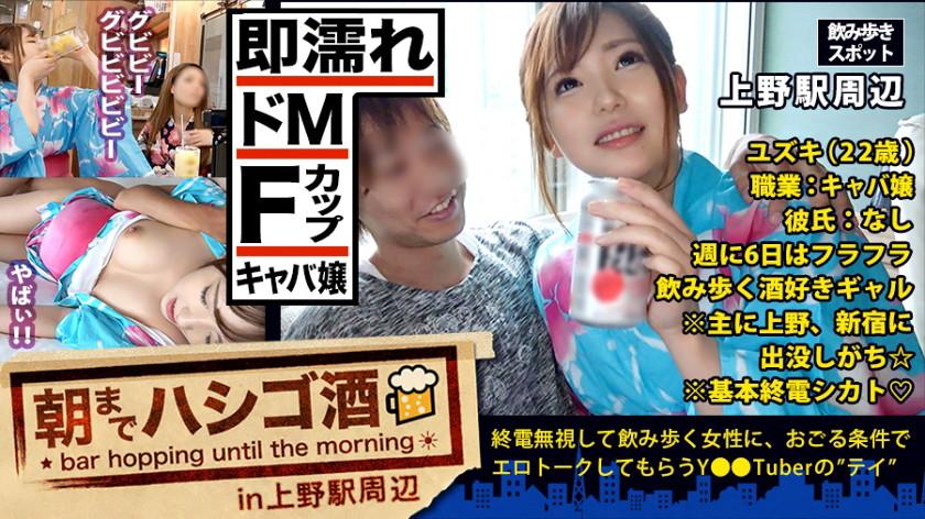 朝までハシゴ酒 27 in 上野駅周辺