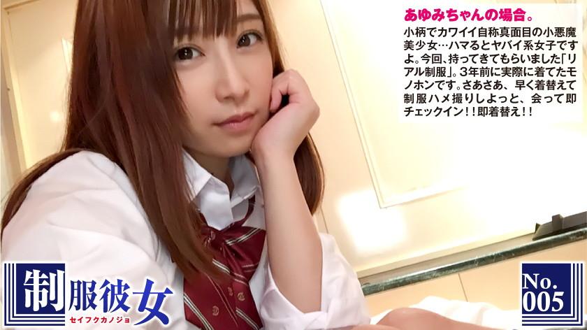 制服彼女 No.05