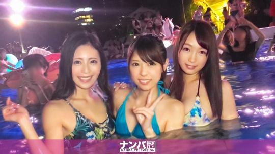 """ナイトプールでパリピってる最先端""""エロ可愛い""""素人女子3人組"""