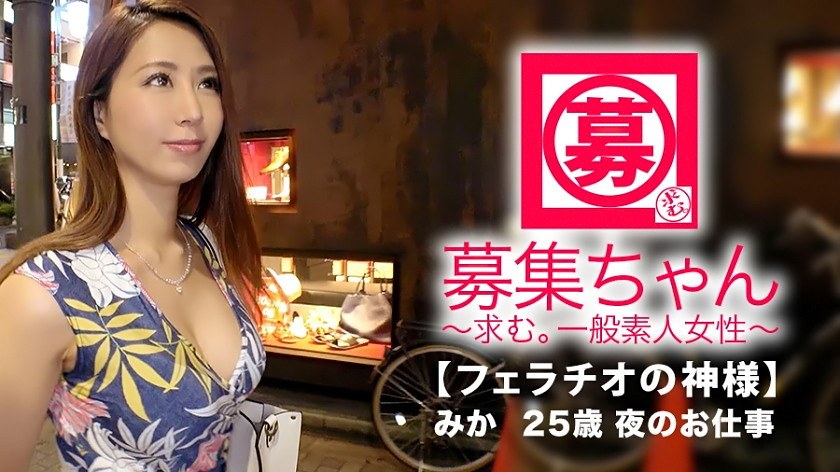 フェラチオの神様 25歳 Gカップ美女みかちゃん参上
