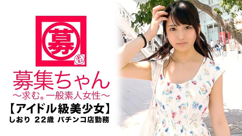 アイドル級22歳 強烈可愛いしおりちゃん参上