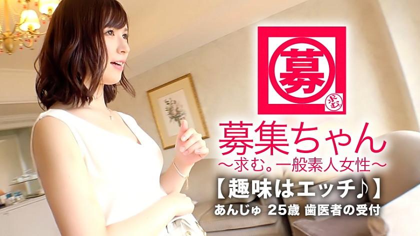 趣味はSEX 25歳 SSS級美女 あんじゅちゃん参上
