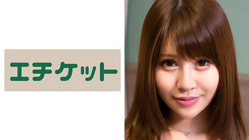 仕事帰りのOL GET!美容部員あゆ22歳