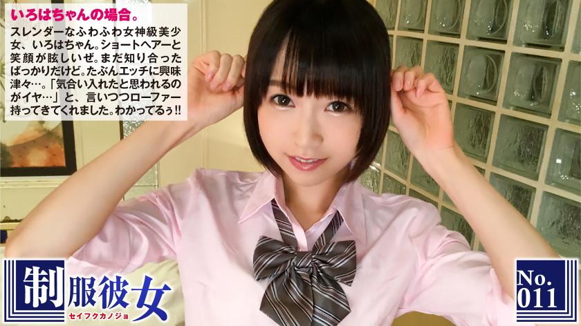 制服彼女 No.11