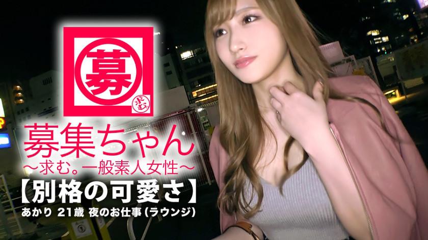 【最強SSS級】21歳【別格の可愛さ】あかりちゃん参上!