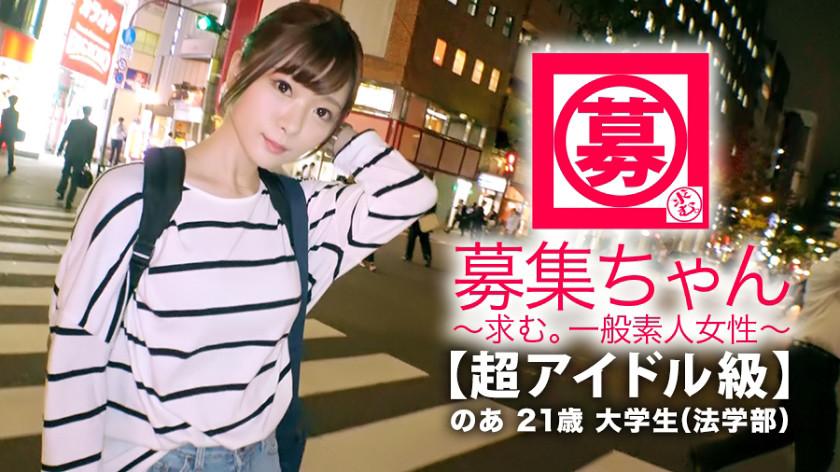 【超アイドル級】21歳【悶絶美少女】のあちゃん参上