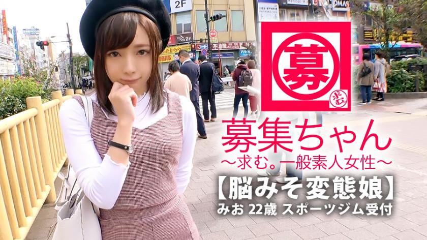 【最強美少女】22歳【変態ぶりっ子】みおちゃん参上!